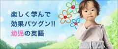 楽しく学んで効果バツグン!幼児の英語